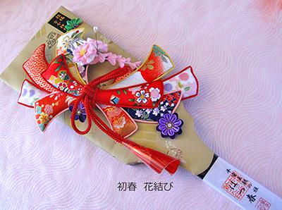 花結び 羽子板